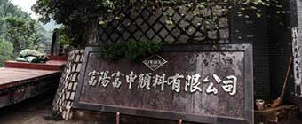 Fuyang Hangzhou Fu Shen Pigment