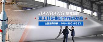 Jiangsu Bangjie Anticorrosion and Heat Insulation Technology