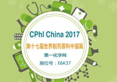 2017世界制药原料中国展,第一化学网强势来袭