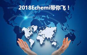 玩转全球市场,Echemi 2018带你飞!