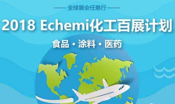 2018Echemi化工百展计划,全球展会任意行