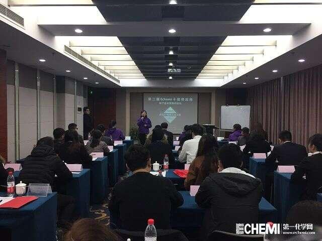 Echemi外贸商学院&第二届十佳供应商颁奖盛典开启