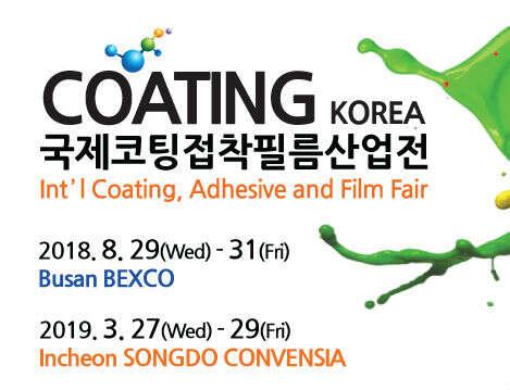 COATING KOREA 2018