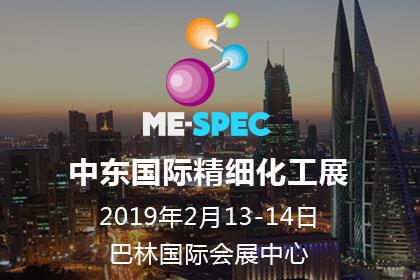 2019 me-spec banner-cn