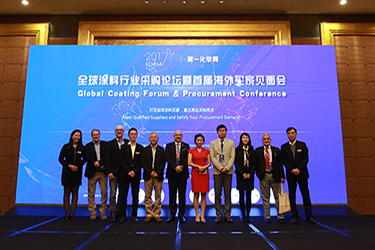 2017 Global Coating Forum & Procurement Conference Came to A Successful End