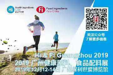 2019 广州健康原料、食品配料展邀请函