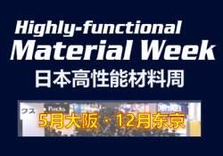 大阪高性能材料周10th Highly-functional Material Week TOKYO