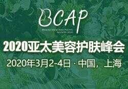2019亚太美容护肤峰会(BCAP)—打开通往全球迅猛发展美容市场的窗口