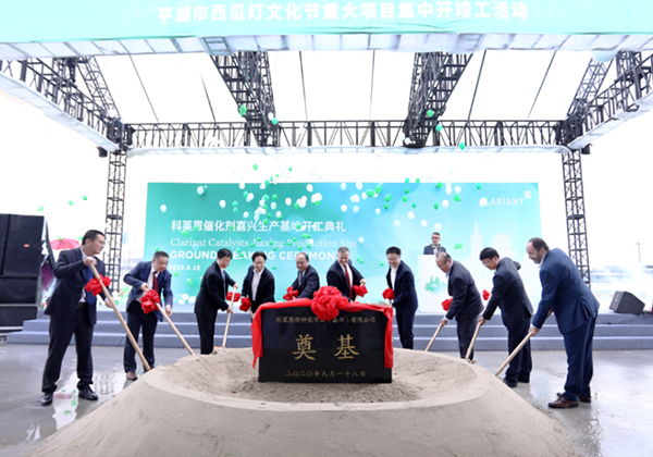 Clariant lays the foundation stone for its third factory in China