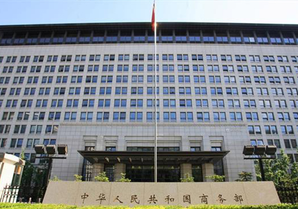 China's Ministry of Commerce: will further improve and issue export control list