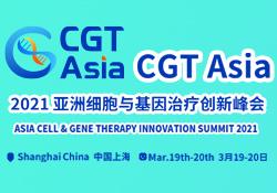 CGT Asia 2021亚洲细胞与基因治疗创新峰会