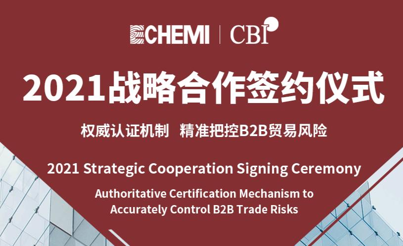 Echemi携手汇华资讯 - 权威认证机制,精准把控B2B贸易风险